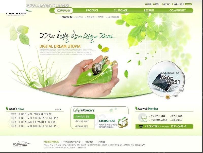免费素材 网页模板 网页模板 韩国模板 > 环保网站设计模板  免费下图片