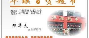 华联百货超市创意名片设计模板