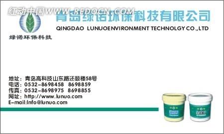 青岛绿诺环保科技有限公司