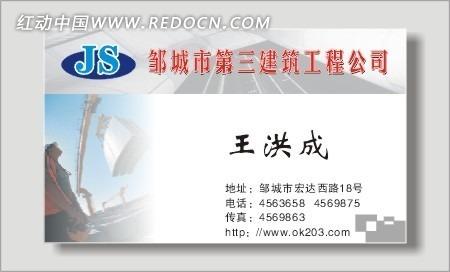 邹城市第三建筑工程公司名片