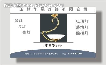 华星灯饰名片模板cdr矢量文件矢量图 名片卡片吊牌