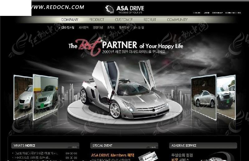韩国汽车网站网页模板