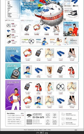 体育用品网店网页模板