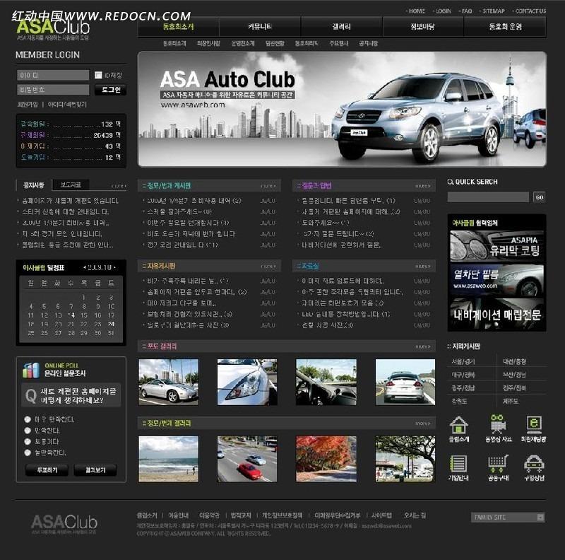 网页针视频2网站先锋_韩国汽车俱乐部网站网页模版