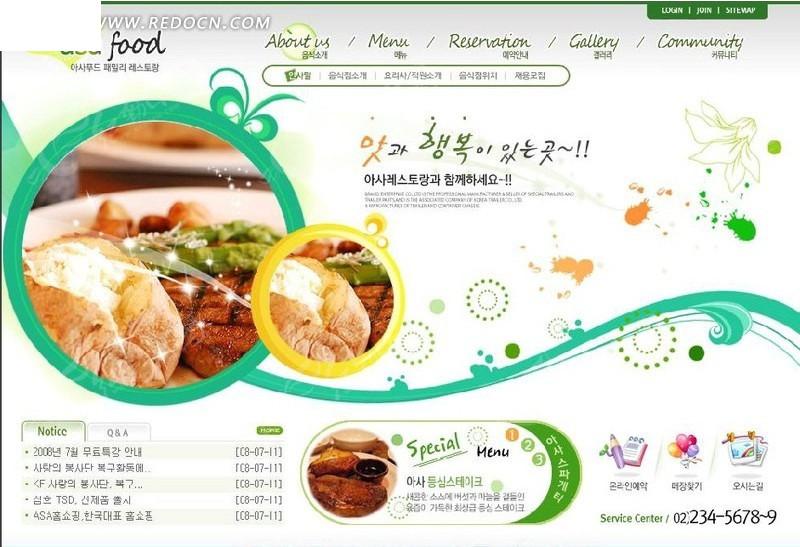 韩国美食推广网站网页模板