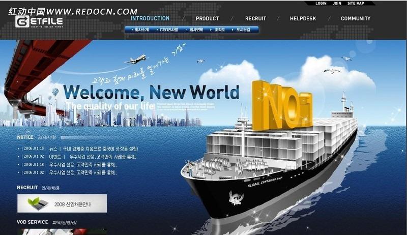 公司网站首页设计