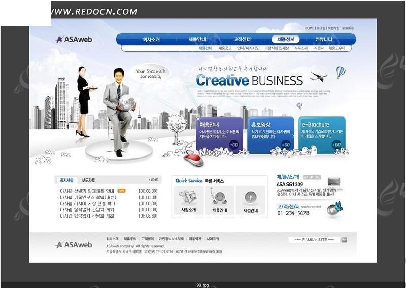 数码商务网站网页模版图片