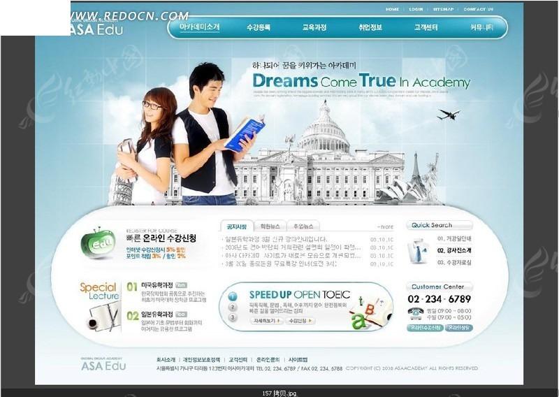 成人教育网站设计