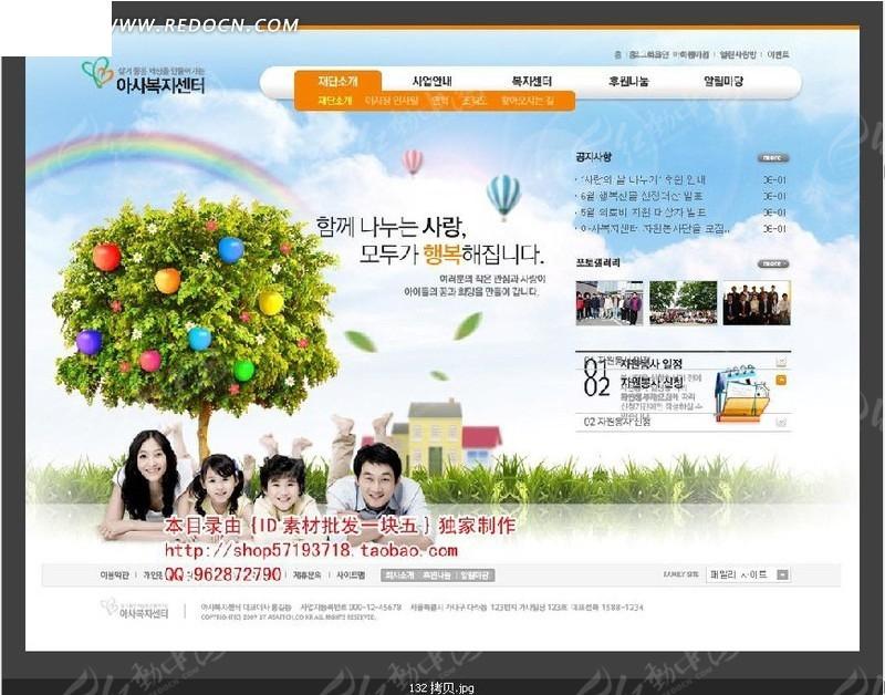 韩国家庭活动组织推广网站模版
