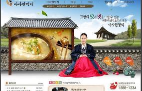 韩国传统美食网站网页模板