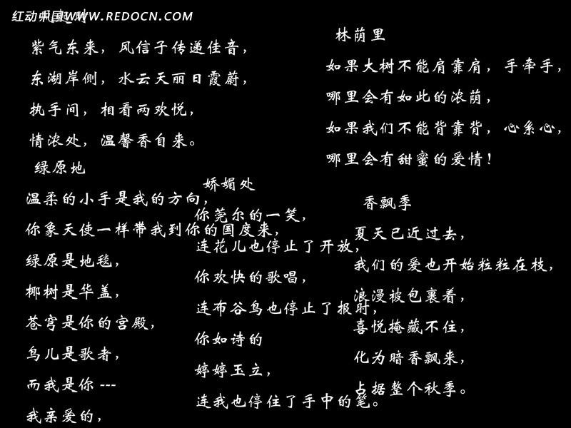 www.fz173.com_爱情诗句大全。