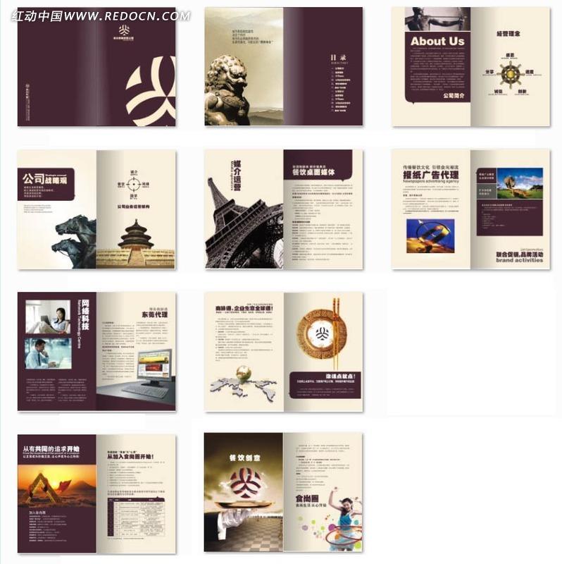 传媒公司画册设计  传媒目录  石狮素材 公司战略 媒介运营  餐饮创意图片