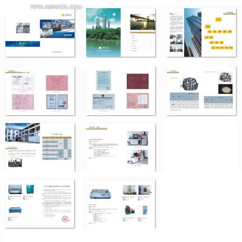 产品手册 设备 宣传册 企业文化 简洁 矢量素材 画册设计 版式设计图片