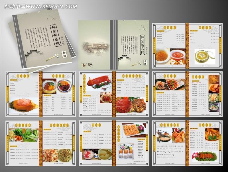 林坚越客栈菜谱设计模板cdr免费下载_菜谱菜单素材