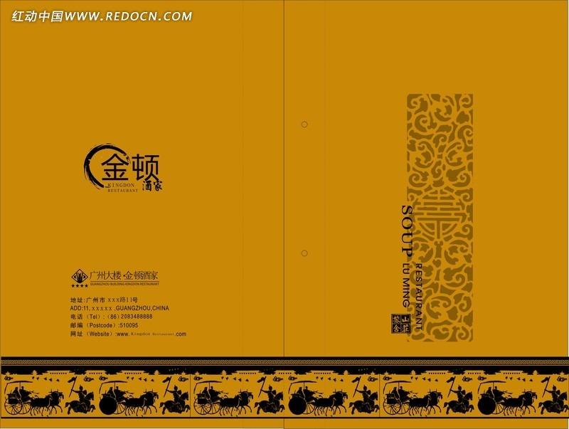 金顿酒家菜谱封面设计矢量图_菜谱菜单