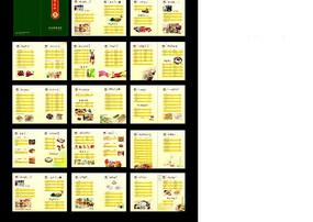 绿色封面黄色主调宣传册设计