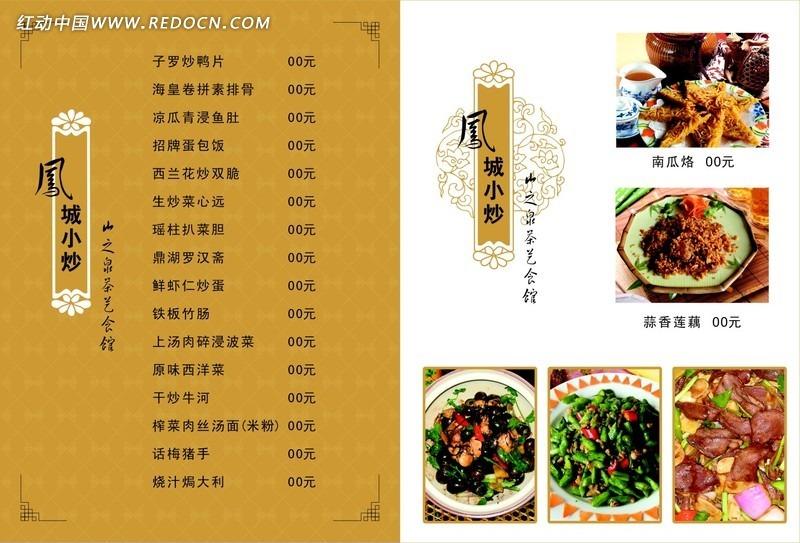 免费素材 矢量素材 广告设计矢量模板 菜谱菜单 风城小炒菜谱设计