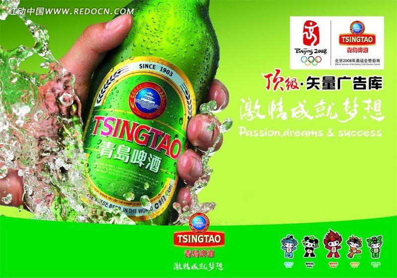 青岛啤酒 水花  青岛啤酒标志  北京奥运吉祥物贝贝晶晶欢欢盈盈妮妮