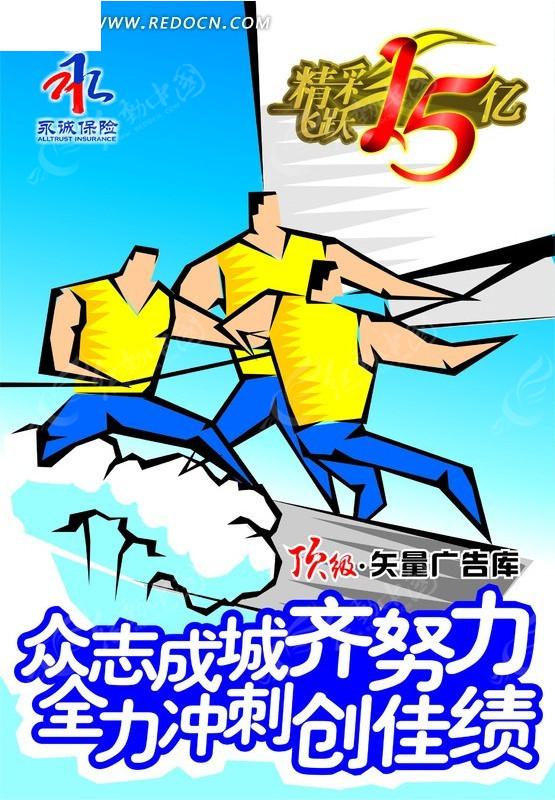 免费素材 矢量素材 广告设计矢量模板 海报设计 永城保险商业促销海报