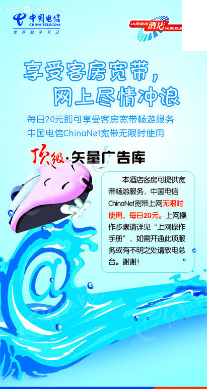 中国电信客房宽带促销海报设计