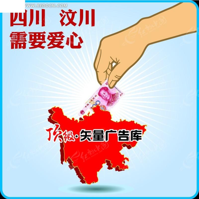 521汶川地震爱心捐款海报