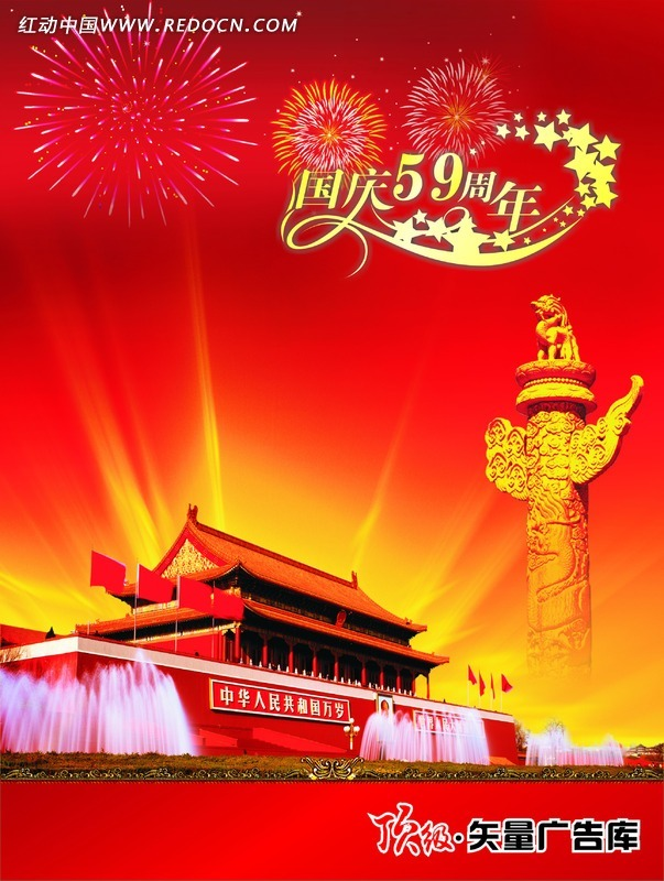 国庆59周年海报设计