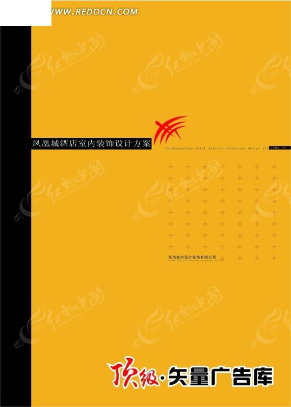 凤凰城酒店室内设计方案封面设计CDR免费下载 海报设计素材