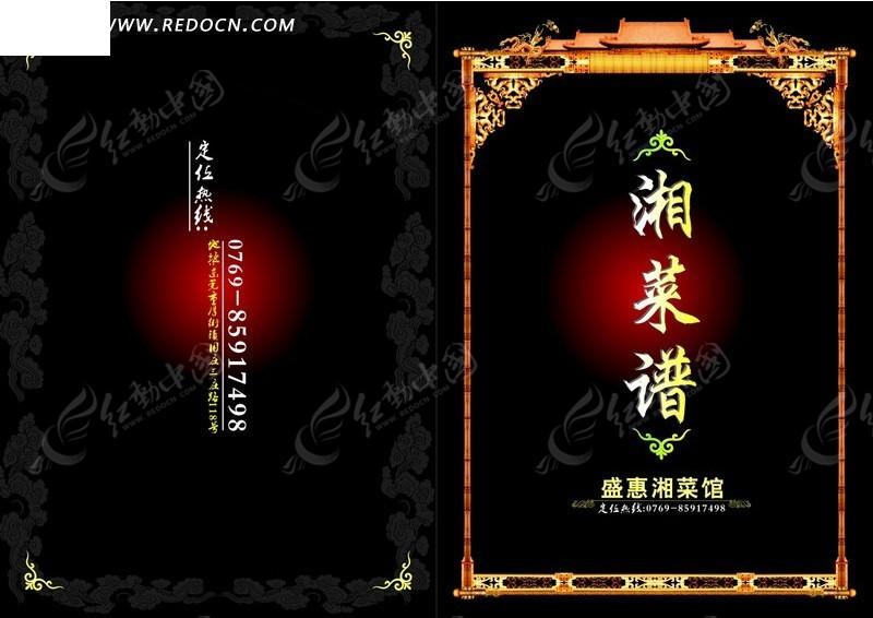 盛慧湘菜馆菜谱封面设计模板