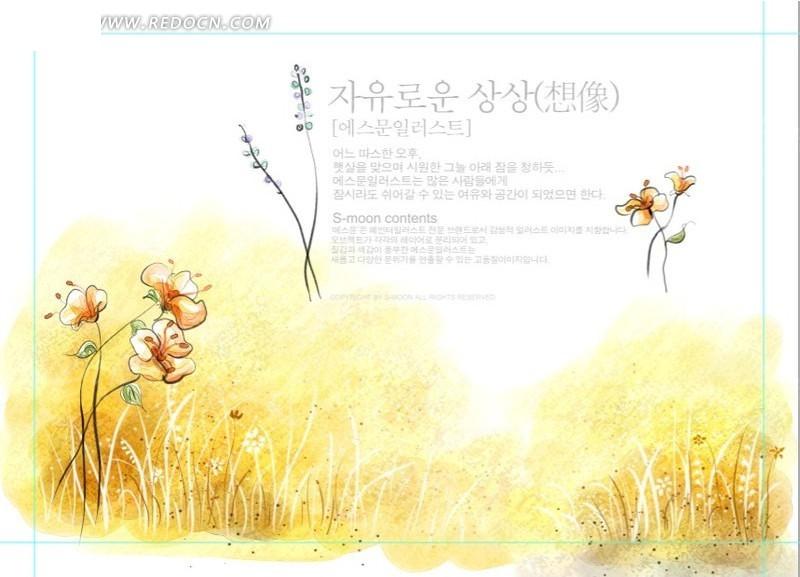 桔色鲜花风景水彩手绘