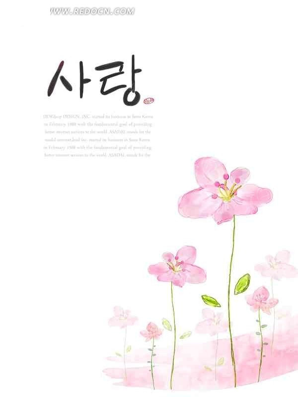 白色背景 韩国文字 粉色花朵 手绘插画 水彩画 绿色叶子 分层文件