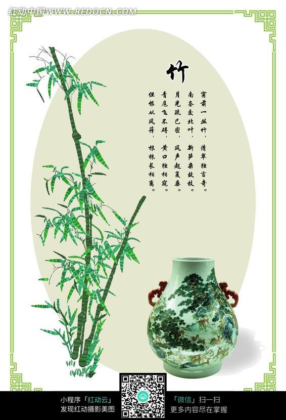 竹子与花瓶画图片