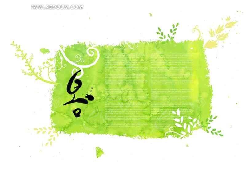 带有韩国文字的绿色植物水彩插画