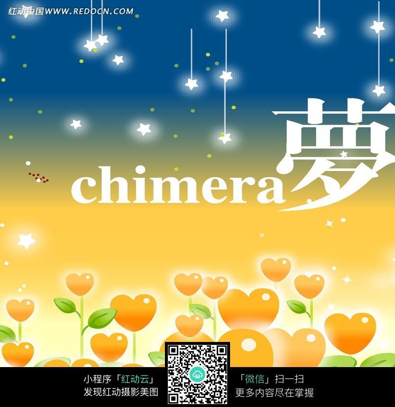 橙色心形花朵和白色五角星插画图片