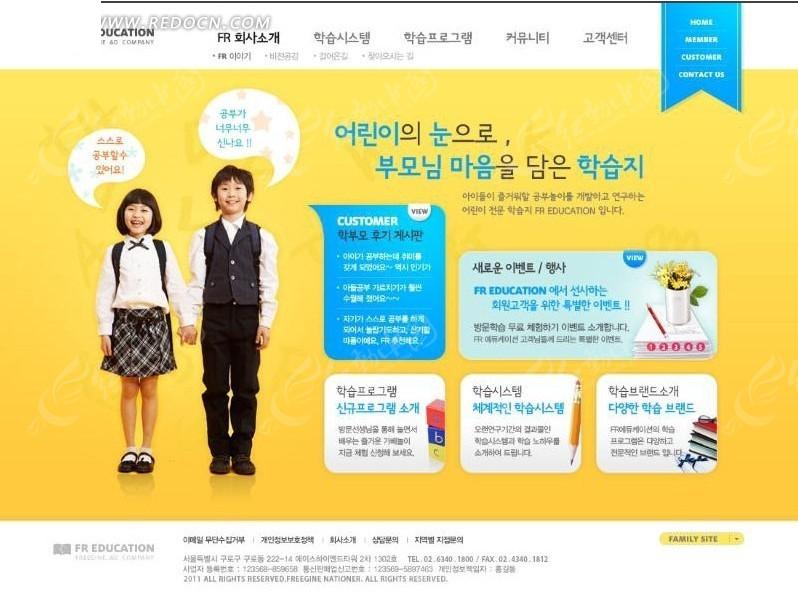 男人黄色网站_黄色儿童网站-韩国psd分层商务网站模板