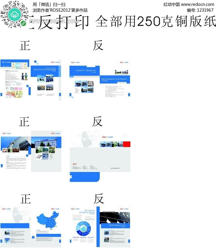 免费双面蓝色模板广告设计矢量素材画册设计一套矢量调的素材打印理发馆室内设计规范图片