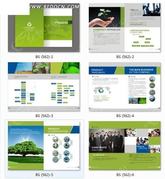 免费素材 矢量素材 广告设计矢量模板 画册设计 科技公司蓝绿色调画册