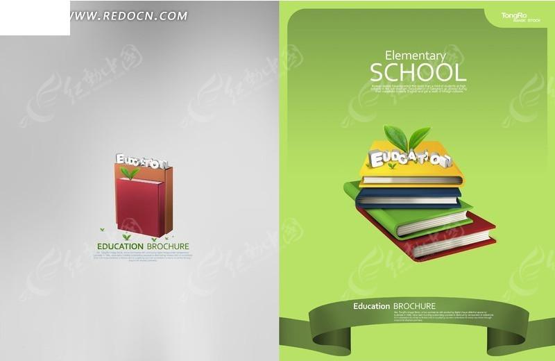 学生记事本封面设计 学生读本素材