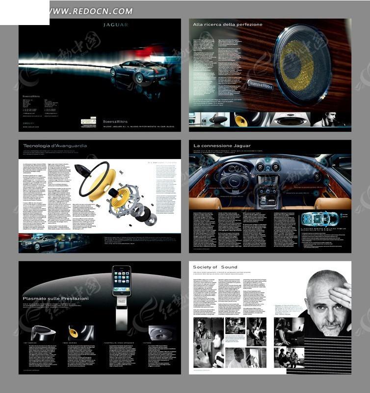 汽車行業宣傳畫冊設計模板