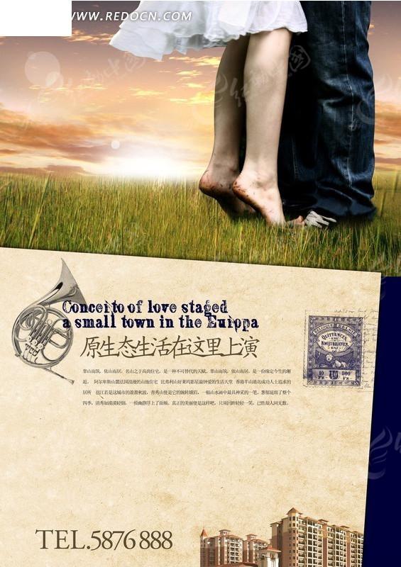 欧式情侣生活海报