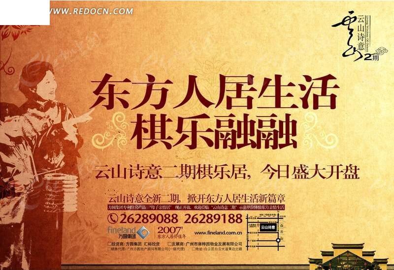 中国风房地产企业宣传海报设计模板图片