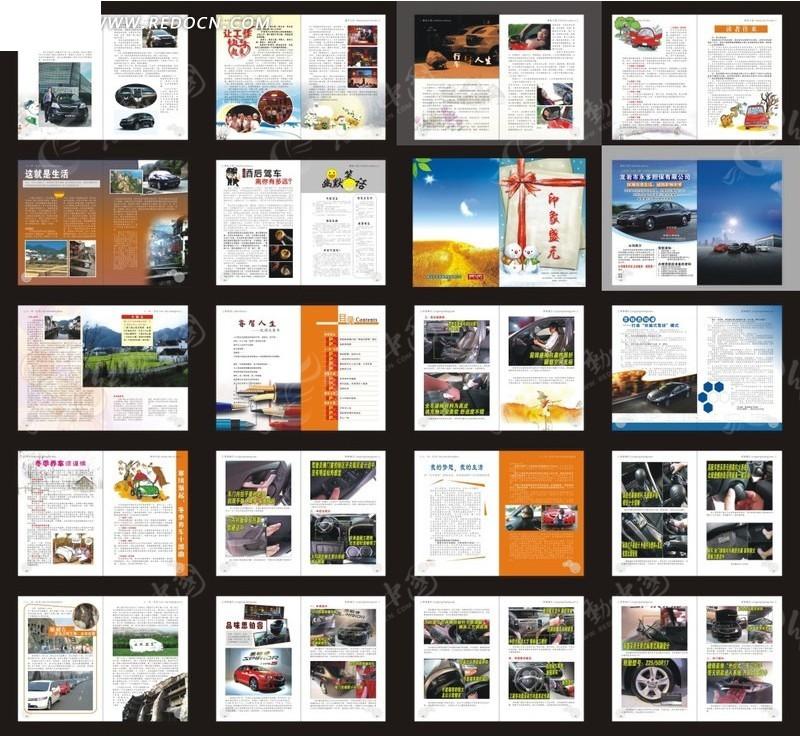 汽车杂志排版设计cdr免费下载_画册设计素材_编号图片