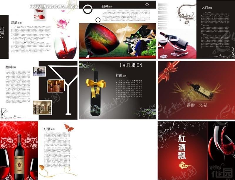现代红酒宣传画册设计图片