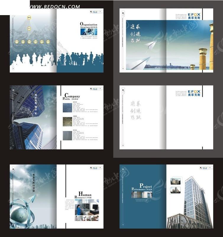 现代奥菲克斯宣传册设计 高楼 建筑物 楼房 蓝天 纸飞机  画册设计