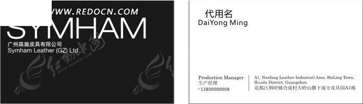 广州森瀚皮具有限公司名片设计模板