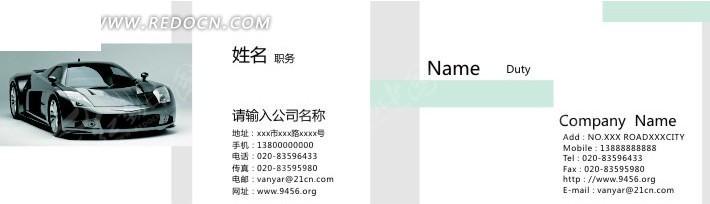 汽车行业名片设计模板矢量图_名片卡片吊牌