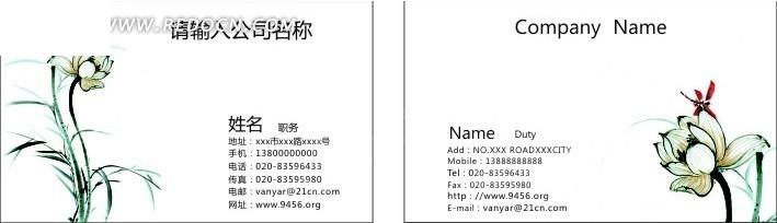 手绘线条花朵名片模板cdr免费下载_名片卡片吊牌素材