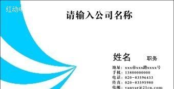 蓝色弧线名片模板CDR矢量文件图片