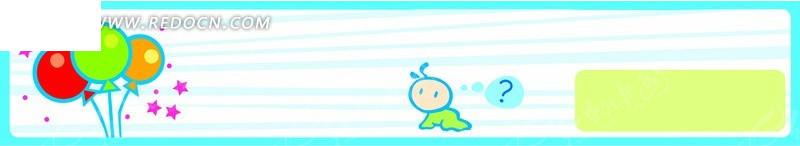 手绘卡通气球 婴儿