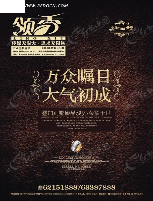 咖啡色背景豪华别墅宣传海报设计模板