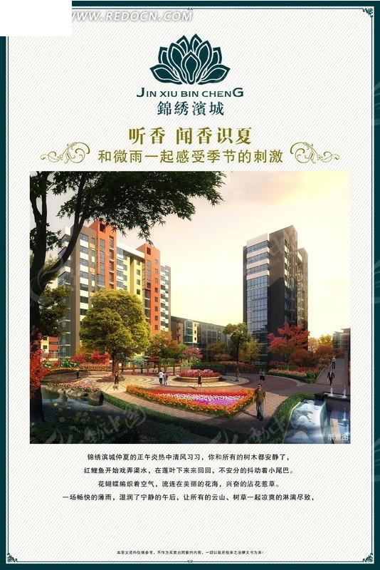 锦绣滨城房地产报纸广告设计模板图片